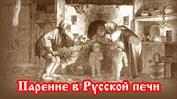 Парение в Русской печи