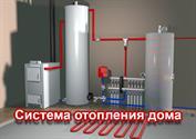 Cистема отопления дома - Котел